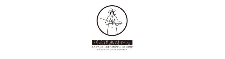 河内洋画材料店